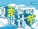千赢国际登录千赢国际装饰夏季家装节--18640097086